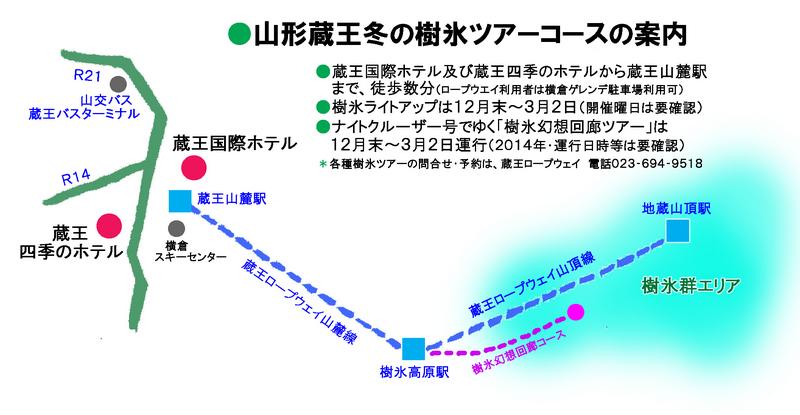樹氷コースマップ 画像.jpg